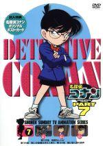 名探偵コナン PART7 vol.7(通常)(DVD)