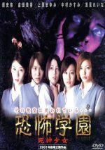 恐怖学園 死神少女(通常)(DVD)