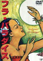 フラ・パラダイス(通常)(DVD)