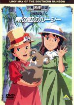 南の虹のルーシー(通常)(DVD)