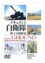 ドキュメント自衛隊-陸上自衛隊編1-(通常)(DVD)