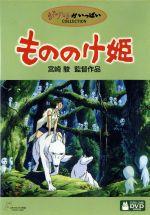 もののけ姫(通常)(DVD)