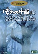 「もののけ姫」はこうして生まれた。(通常)(DVD)