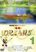 NHK音楽ファンタジー ゆめ(1)(通常)(DVD)