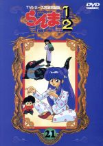 らんま1/2 TVシリーズ完全収録版 21(通常)(DVD)