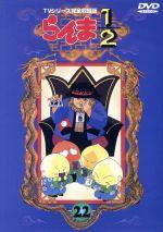 らんま1/2 TVシリーズ完全収録版 22(通常)(DVD)