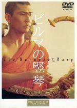 ビルマの竪琴(通常)(DVD)