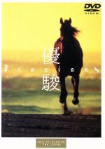 優駿 ORACION(通常)(DVD)
