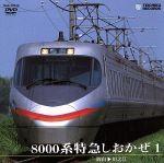 8000系特急 しおかぜ 1(岡山~川之江)(通常)(DVD)