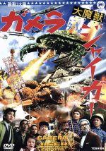 ガメラ対ジャイガー(通常)(DVD)