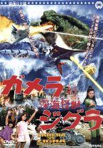 ガメラ対ジグラ(通常)(DVD)