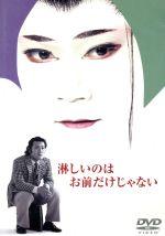 淋しいのはお前だけじゃない(通常)(DVD)