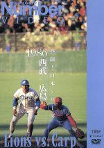 熱闘!日本シリーズ 1986西武-広島(Number VIDEO DVD)(通常)(DVD)