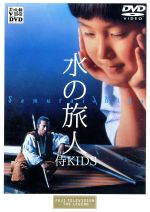 水の旅人-侍KIDS-(通常)(DVD)