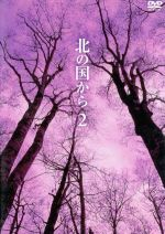 北の国から Vol.2(通常)(DVD)