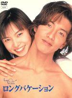 ロングバケーション(通常)(DVD)