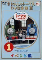 きかんしゃトーマス DVD全集Ⅱ VOL.1(通常)(DVD)