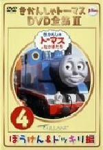きかんしゃトーマス DVD全集Ⅱ VOL.4(通常)(DVD)