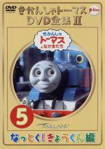 きかんしゃトーマス DVD全集Ⅱ VOL.5(通常)(DVD)