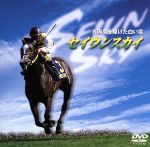 セイウンスカイ(通常)(DVD)