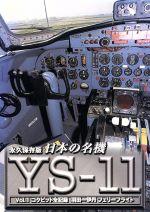 日本の名機 YS-11 VOL.1 コクピット・全記録(通常)(DVD)
