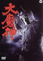 大魔神(通常)(DVD)