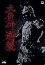 大魔神の逆襲(通常)(DVD)
