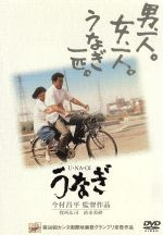 うなぎ(通常)(DVD)