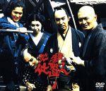 必殺仕置人(下巻)(通常)(DVD)