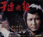 子連れ狼 第八巻 DVD-BOX(スリーブケース付)(通常)(DVD)