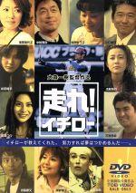 走れ!イチロー(通常)(DVD)