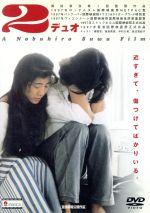 2/デュオ(通常)(DVD)