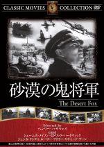 砂漠の鬼将軍(DVD)