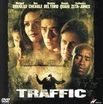 トラフィック(通常)(DVD)