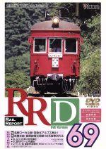 RRV69(レイルリポート69号)(通常)(DVD)