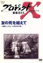 プロジェクトX挑戦者たち~友の死を超えて~青函トンネル・24年の大工事~(通常)(DVD)