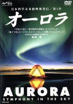 AURORA Symphony in The Sky(通常)(DVD)
