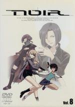 ノワール Vol.8(通常)(DVD)