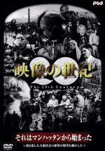 映像の世紀 それはマンハッタンか(通常)(DVD)