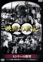映像の世紀 ヒトラーの野望(通常)(DVD)