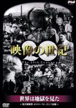 映像の世紀 世界は地獄を見た(通常)(DVD)