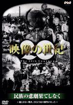映像の世紀 民族の悲劇果てしな(通常)(DVD)