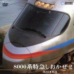 8000系特急 しおかぜ 2(川之江~松山)(通常)(DVD)