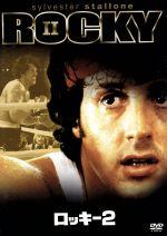 ロッキー2(通常)(DVD)