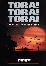 トラ・トラ・トラ!(通常)(DVD)