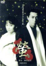 螢(通常)(DVD)