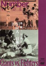 熱闘!日本シリーズ 1981巨人-日本ハム(Number VIDEO DVD)(通常)(DVD)
