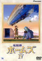 名探偵ホームズ(4)(通常)(DVD)