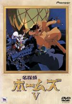 名探偵ホームズ(5)(通常)(DVD)