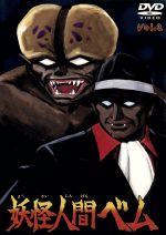 妖怪人間ベム(2)('68年)(通常)(DVD)